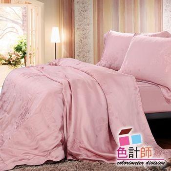【色計師】原色粉-雙人天絲緹花四件式被套床包組