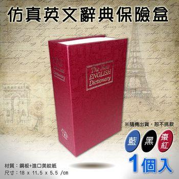 仿真英文辭典保險盒-1入(隨機色)