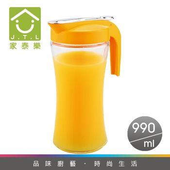 家泰樂夏日晶透樂活玻璃冷水壺/橘色/990ML-任