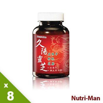 【久陽端陽】Nutri-Man 起陽籽靈芝勇健強身組 8入