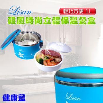 1組入- LISAN時尚立體雙層1 L 保溫餐盒-健康藍