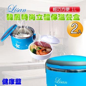 2組入-LISAN時尚立體雙層1 L 保溫餐盒-健康藍