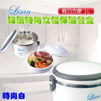 1組入-LISAN時尚立體雙層1 L 保溫餐盒-時尚白