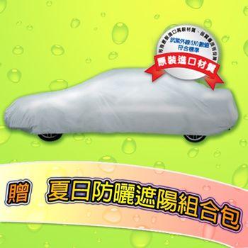銀河科技全功能車罩(轎車款)贈夏日防曬遮陽組合包