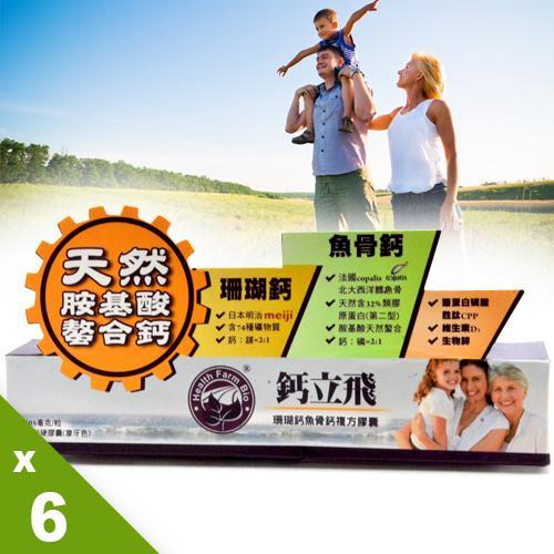 【台灣康田】鈣立飛●珊瑚鈣+魚骨鈣複方膠囊●(60粒x6盒)