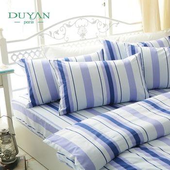 【DUYAN】海洋序曲-雙人加大四件式100%純棉床包被套組