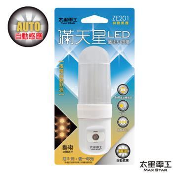 【太星電工】滿天星自動LED藝術小夜燈/暖白(3入)