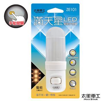 【太星電工】滿天星手動LED藝術小夜燈/暖白(3入)