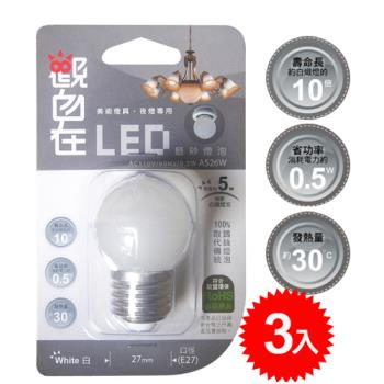 【太星電工】觀自在LED磨砂燈泡(3入)白光/黃光/紅光