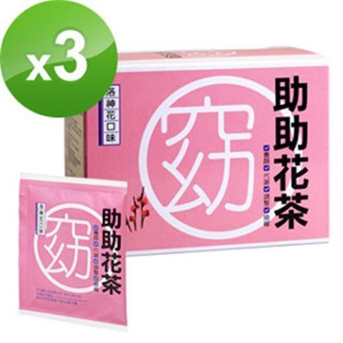 【亞山娜生技】助助花茶3盒入(20包/盒)