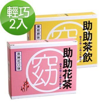 【亞山娜生技】助助茶飲+助助花茶2入輕巧盒(3包/盒)
