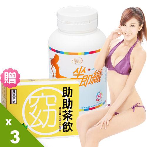 【亞山娜生技】坐即纖3瓶+送助助茶3盒(270顆入)