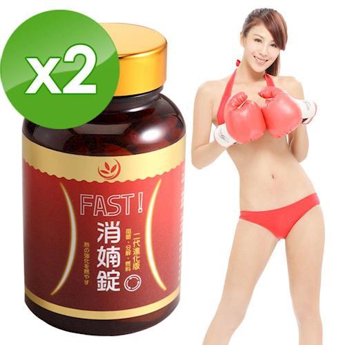 【亞山娜生技】消婻錠2瓶(120顆入代謝系)