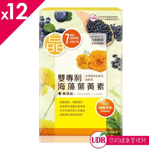 UDR專利海藻葉黃素EX強效版x12盒