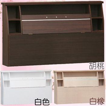 【優利亞】米克斯雙人5尺床頭箱(3色可選)