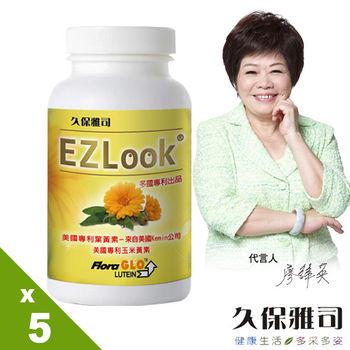 【久保雅司】EZ Look 多國專利葉黃素30粒/瓶 (5入)