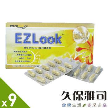 【久保雅司】EZ LOOK好世界美國專利kemin二代葉黃素(9盒組)