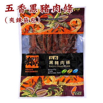 《 鄉珍香 》五香黑豬肉條-夾鍊袋包