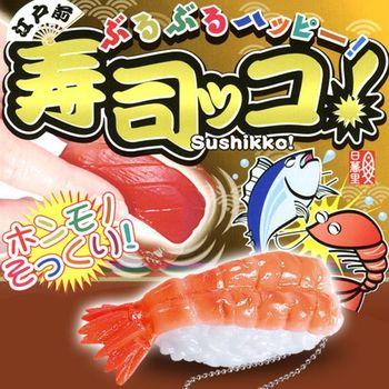 日本NPG-SUSHI壽司造型震動按摩器-海老壽司