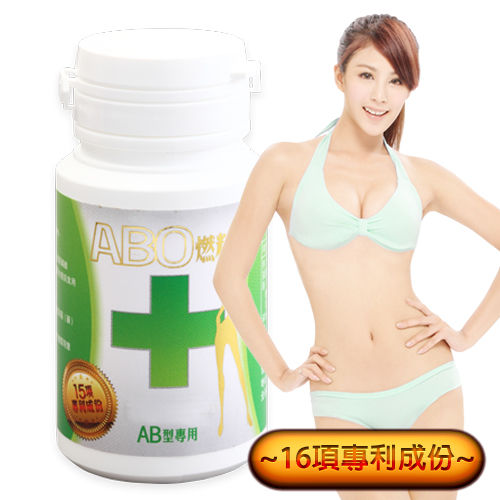 【Minibody纖活】AB型救急纖-輕巧瓶 (20顆/瓶)
