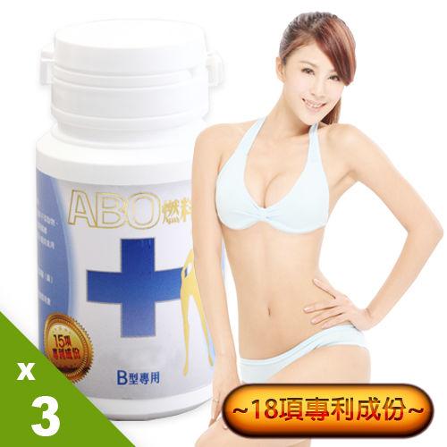 【Minibody纖活】B型救急纖-3入輕巧瓶(20顆/瓶)