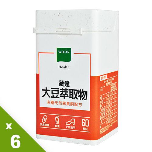 Wedar大豆萃取物6瓶