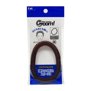 KAI 貝印 GROOM 電話線髮箍(咖啡)