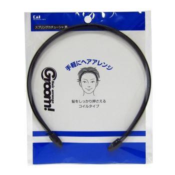 KAI 貝印 GROOM 彈簧髮箍(黑)
