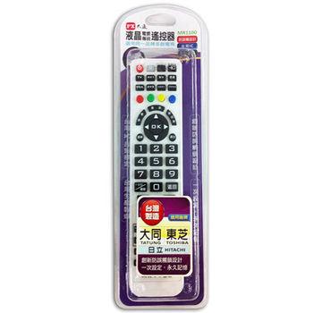 《PX大通》大同全機型電視遙控器 MR1100