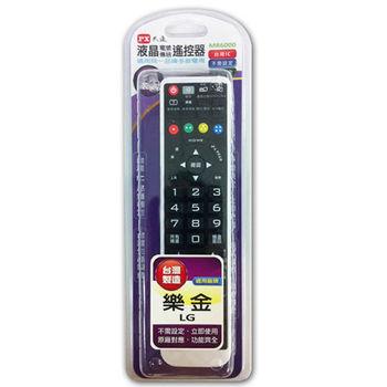 《PX大通》LG全機型電視遙控器 MR6000