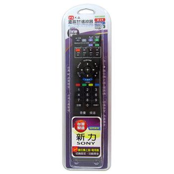 《PX大通》SONY全機型電視遙控器 MR3000