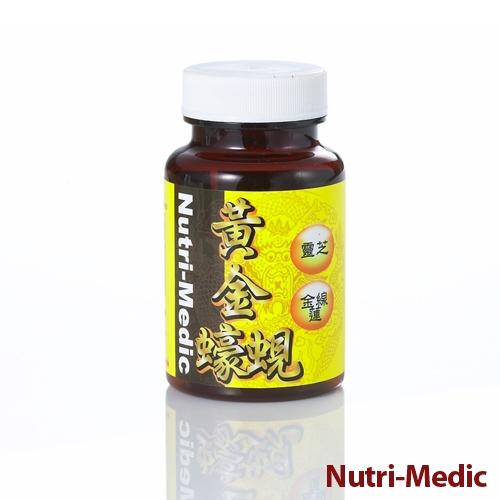 Nutri Medic黃金蜆蛋白1入夏日活動組