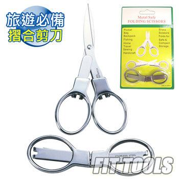 【良匠工具】迷你不鏽鋼安全剪刀可摺合方便旅行攜帶