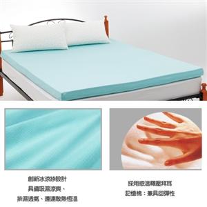 【NINO1881】   冰涼紗拜耳釋壓床墊-單人