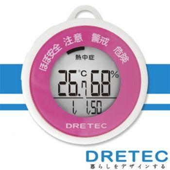 【日本DRETEC】 DRETEC溫濕度中暑流感警示器(共3色)