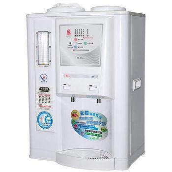 《晶工牌》省電奇機光控智慧溫熱全自動開飲機 JD-3706
