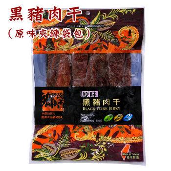 《鄉珍香》原味黑豬肉乾-夾鍊袋包