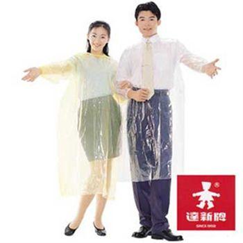 【達新牌】簡便型雨衣 50入
