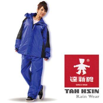 【達新牌】巧帥型二件式雨衣(藍黑色)