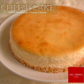 【ANA JESSICA 】法式原味起士蛋糕8吋