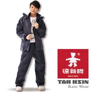【達新牌】男挺麗型 透氣兩件式休閒風雨衣(沉穩藍)