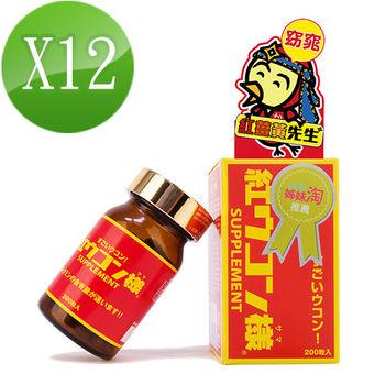 babyou姊妹淘-紅薑黃先生x12瓶(200顆/瓶) 贈紅薑黃先生抱枕毯乙個