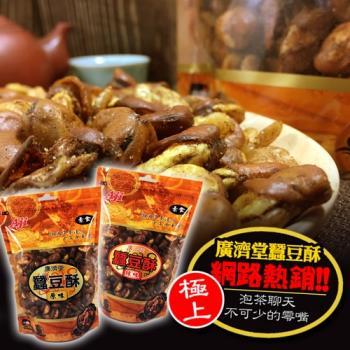 【廣濟堂】藥膳蠶豆-原味8包入