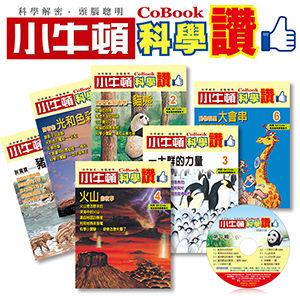 小牛頓科學讚CoBook第一輯(1-6冊)
