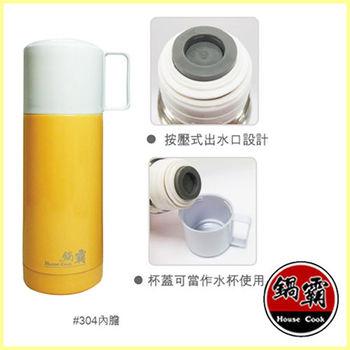【鍋霸】350CC杯蓋真空保溫瓶 珍珠橘