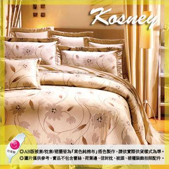 【KOSNEY】 花葉風情 雙人活性精梳棉六件式床罩組台灣製