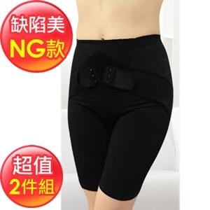 【莫妮塔】破盤品~《NG款》鎖邊無痕雙提臀美尻褲2件組(B808)