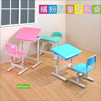 DFhouse繽紛升降兒童學習成長桌椅組