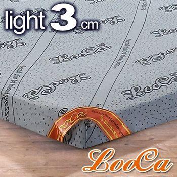 【LooCa】旗艦竹炭3cm記憶床墊(雙人)