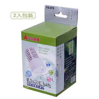 《元山》開飲機專用麥飯石活水濾芯(兩入包裝) YS-670
